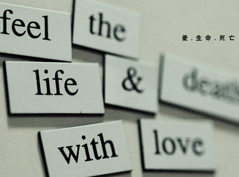 愛。生命。死亡