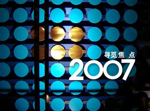 2007的祝福