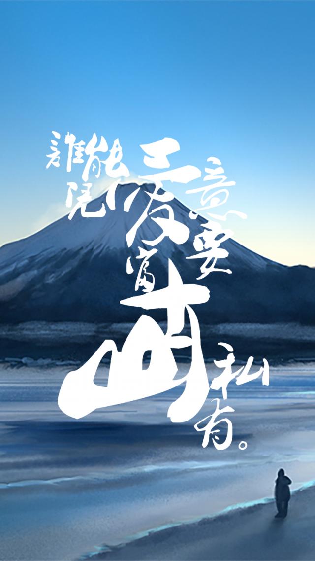 誰能憑愛意要富士山私有